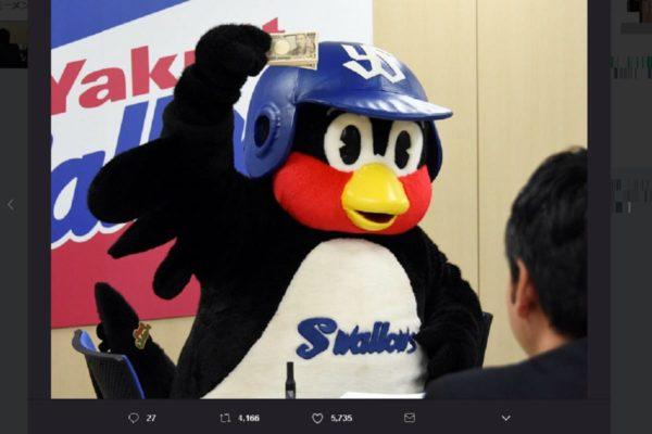 つば九郎が契約更改 「疑惑の札束」「ちがうだろー」時事ネタ ...