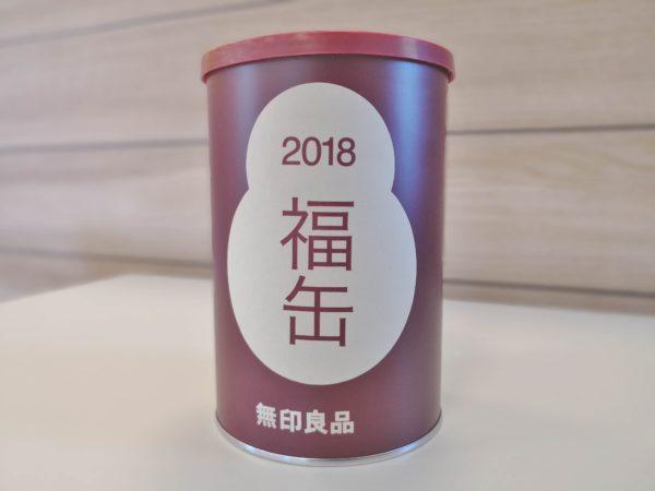 無印良品らしいこだわりが詰まった2018福缶の中身公開