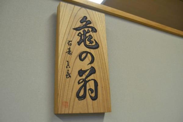 久須美酒造