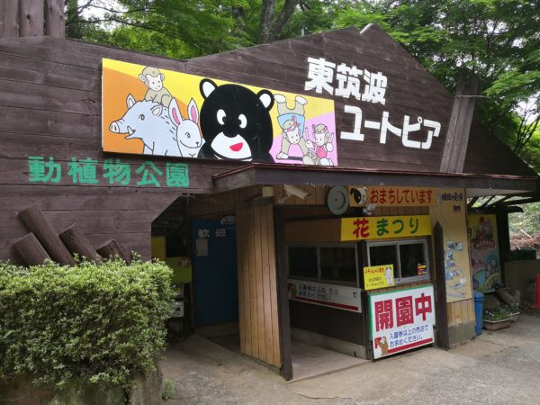 志村動物園【東筑波ユートピア】日本一客が来ない …