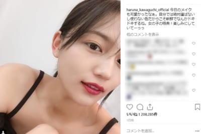 川口春奈、胸元を露出したどアップ写真投稿 「鎖骨がセクシー」と絶賛の声